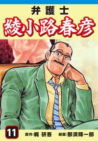 弁護士綾小路春彦(11)