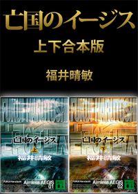 亡国のイージス【上下合本版】(講談社文庫)