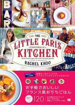 パリの小さなキッチン-電子書籍