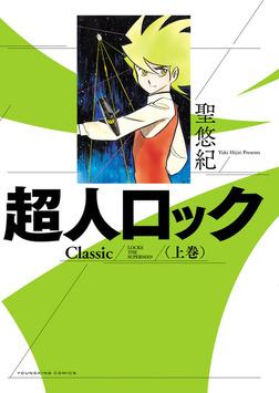 超人ロック Classic / 上-電子書籍