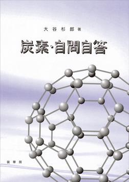 炭素・自問自答-電子書籍