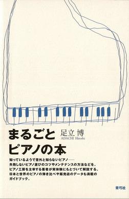 まるごとピアノの本-電子書籍
