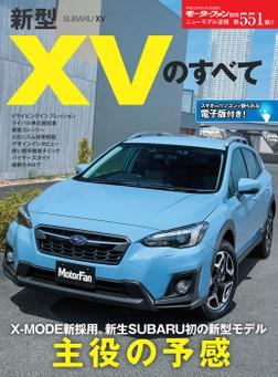 ニューモデル速報 第551弾 新型XVのすへ?て-電子書籍