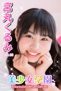 美少女学園 宮丸くるみ Part.66