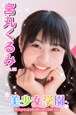 美少女学園 宮丸くるみ Part.66-電子書籍
