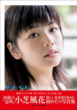 小芝風花ファースト写真集『風の名前』-電子書籍
