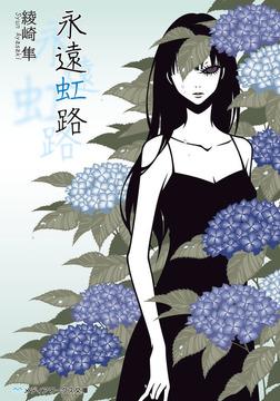 永遠虹路-電子書籍