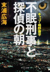 不眠刑事と探偵の朝 - キャップ・嶋野康平