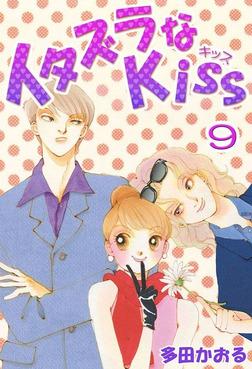 イタズラなKiss(フルカラー版) 9-電子書籍