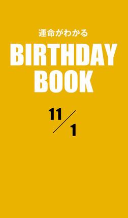 運命がわかるBIRTHDAY BOOK 11月1日-電子書籍