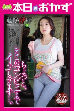 ちょっと、そこのコンビニまでイってきます・・・。藤咲沙耶 本日のおかず-電子書籍