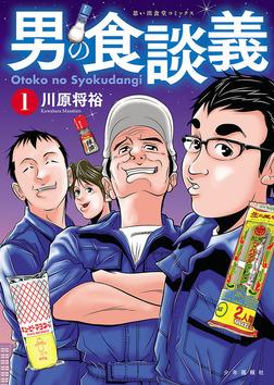 男の食談義 / 1-電子書籍