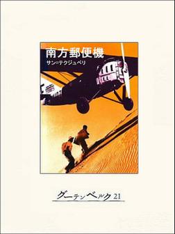 南方郵便機-電子書籍