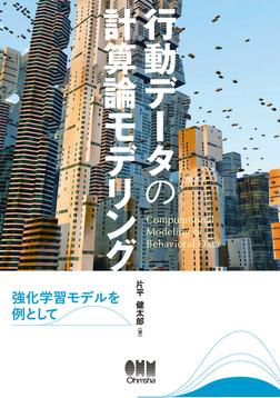 行動データの計算論モデリング 強化学習モデルを例として-電子書籍