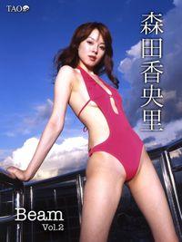 森田香央里 Beam Vol.2