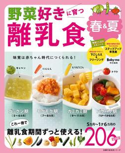 野菜好きに育つ離乳食 春&夏-電子書籍
