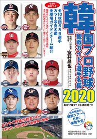 韓国プロ野球観戦ガイド&選手名鑑2020