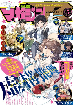 少年マガジンR 2016年5号 [2016年8月20日発売]-電子書籍
