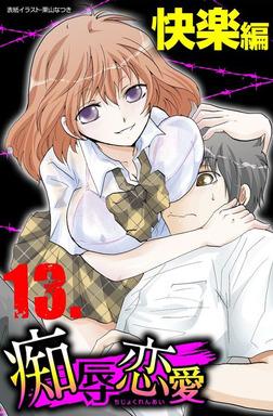 痴辱恋愛 13 快楽-電子書籍