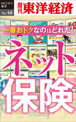 一番おトクなのはどれだ! ネット保険―週刊東洋経済eビジネス新書No.48-電子書籍
