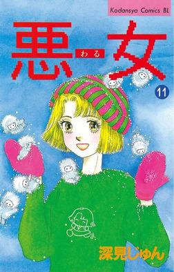 悪女(わる)(11)-電子書籍