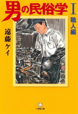 男の民俗学1 職人編 (小学館文庫)-電子書籍