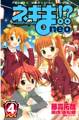 ネギま!? neo(4)-電子書籍