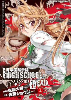 学園黙示録 HIGHSCHOOL OF THE DEAD(1)-電子書籍