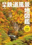 日本鉄道風景地図鑑