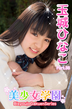 美少女学園 玉城ひなこ Part.38-電子書籍