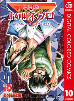 魔人探偵脳噛ネウロ カラー版 10-電子書籍