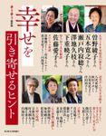 ゆうゆう2020年5月号増刊