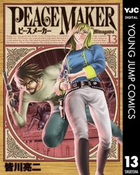 PEACE MAKER 13