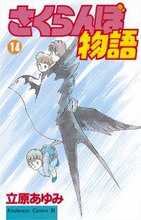 さくらんぼ物語(14)