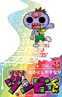ゾゾゾ ゾンビ-くん(11)