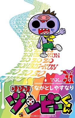 ゾゾゾ ゾンビ-くん(11)-電子書籍