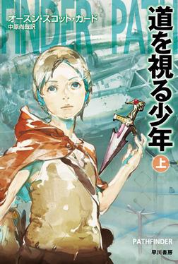 道を視る少年(上)-電子書籍