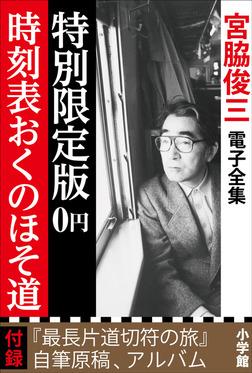 小学館電子全集 特別限定無料版 『宮脇俊三 電子全集』-電子書籍