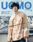 UOMO 2018年5月号