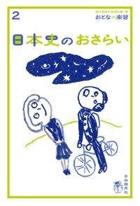 おとなの楽習 (2) 日本史のおさらい