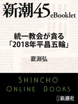 統一教会が貪る「2018年平昌五輪」-電子書籍