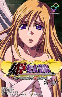 【フルカラー】姫奴隷 双子の麗姫を襲う魔調教の宴 第一話