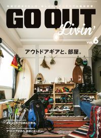 GO OUT特別編集 GO OUT Livin' Vol.6