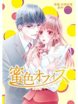 comic Berry's 蜜色オフィス5巻-電子書籍
