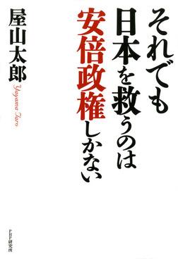 それでも日本を救うのは安倍政権しかない-電子書籍