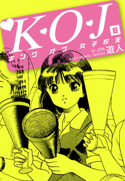K・O・J キングオブ女子校生 6-電子書籍