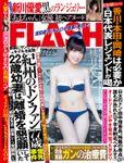 週刊FLASH(フラッシュ) 2018年6月19日号(1472号)