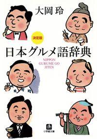 決定版 日本グルメ語辞典(小学館文庫)