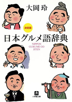 決定版 日本グルメ語辞典(小学館文庫)-電子書籍
