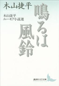 鳴るは風鈴 木山捷平ユーモア小説選-電子書籍